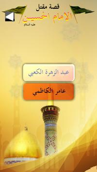 مقتل الامام الحسين Ekran Görüntüsü 2