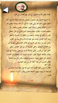 مقتل الامام الحسين Ekran Görüntüsü 3