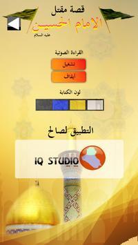 مقتل الامام الحسين imagem de tela 4
