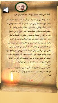 مقتل الامام الحسين 截图 8
