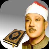 Abdul Basset Al - Quran full voice free icon