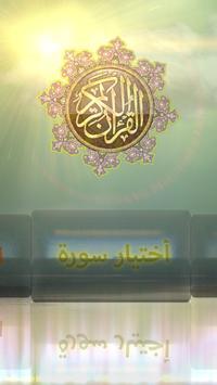 Abdul Basset Al - Quran full voice free screenshot 8