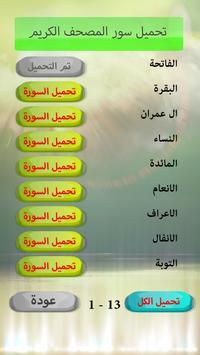 Abdul Basset Al - Quran full voice free screenshot 9