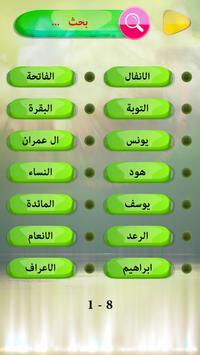 Abdul Basset Al - Quran full voice free screenshot 2