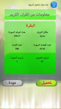Abdul Basset Al - Quran full voice free screenshot 3