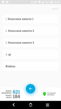 IQR – лаборатория опросов apk screenshot