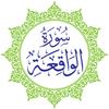 Surah Al-Waqiah icône