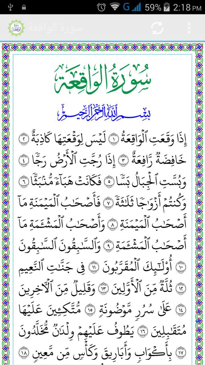 Surah Al Waqiah For Android Apk Download
