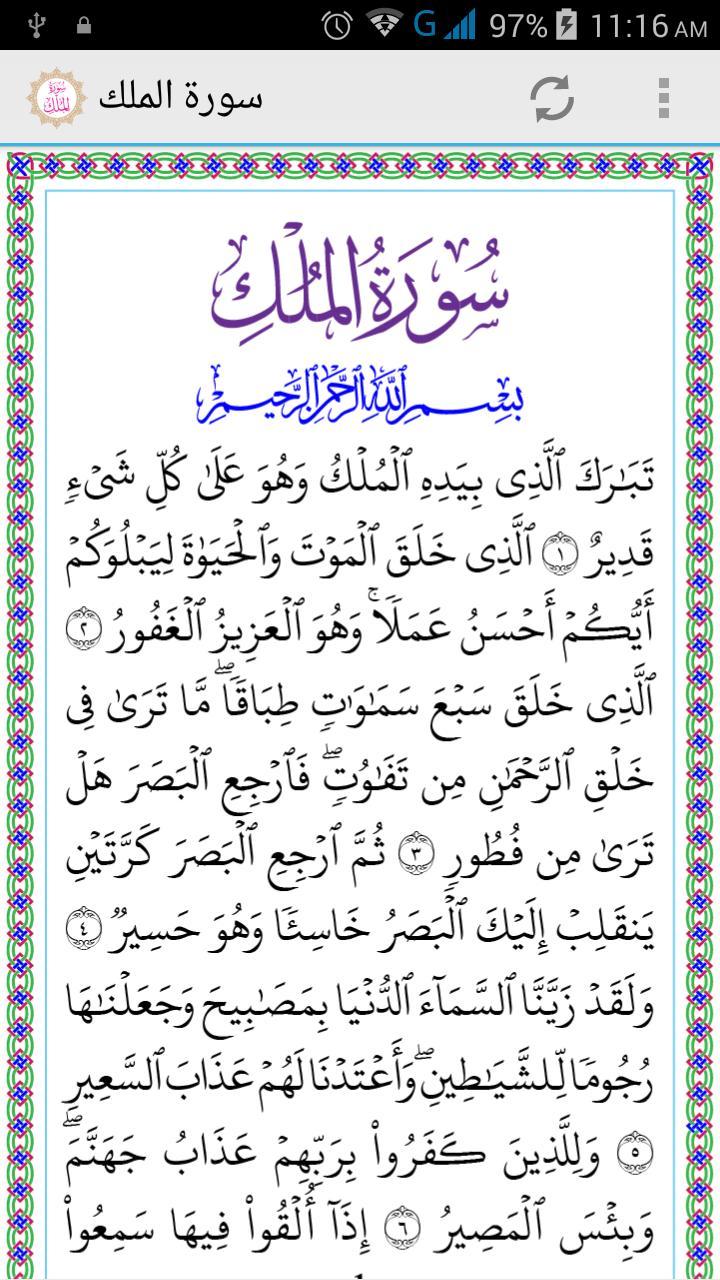 Surah Al-Mulk for Android - APK Download