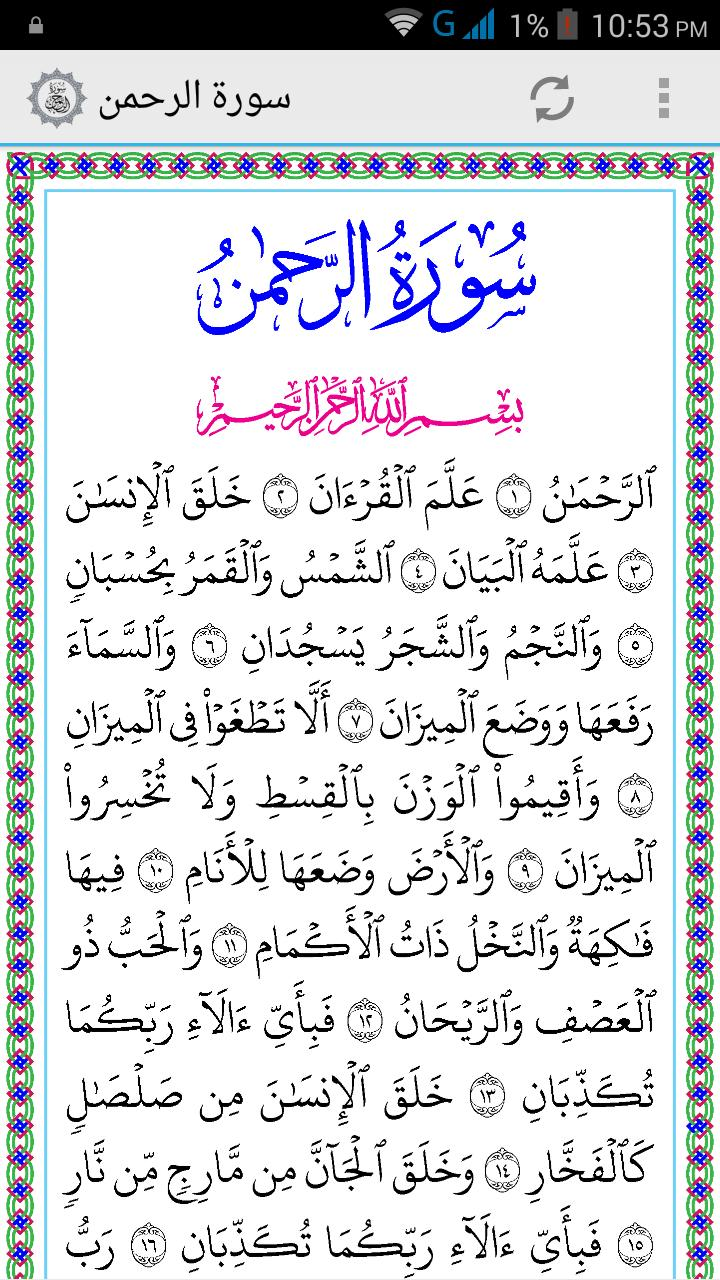 Surah Ar Rahman For Android Apk Download