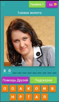 Экстрасенсы России. Угадай. poster