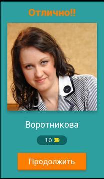 Экстрасенсы России. Угадай. screenshot 1
