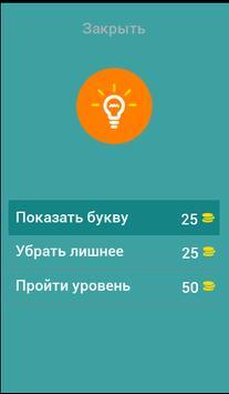 Экстрасенсы России. Угадай. screenshot 5