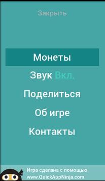 Экстрасенсы России. Угадай. screenshot 6