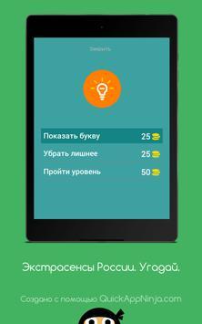 Экстрасенсы России. Угадай. screenshot 8