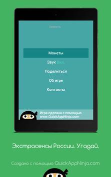Экстрасенсы России. Угадай. screenshot 9