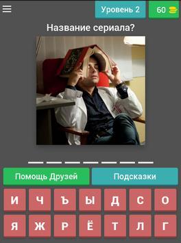 Сериал. Угадай. МЕГАСЕРИАЛОВЕД screenshot 10