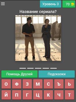 Сериал. Угадай. МЕГАСЕРИАЛОВЕД screenshot 11