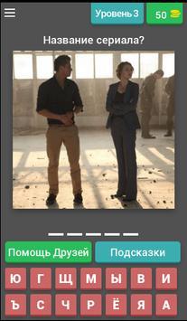 Сериал. Угадай. МЕГАСЕРИАЛОВЕД screenshot 2