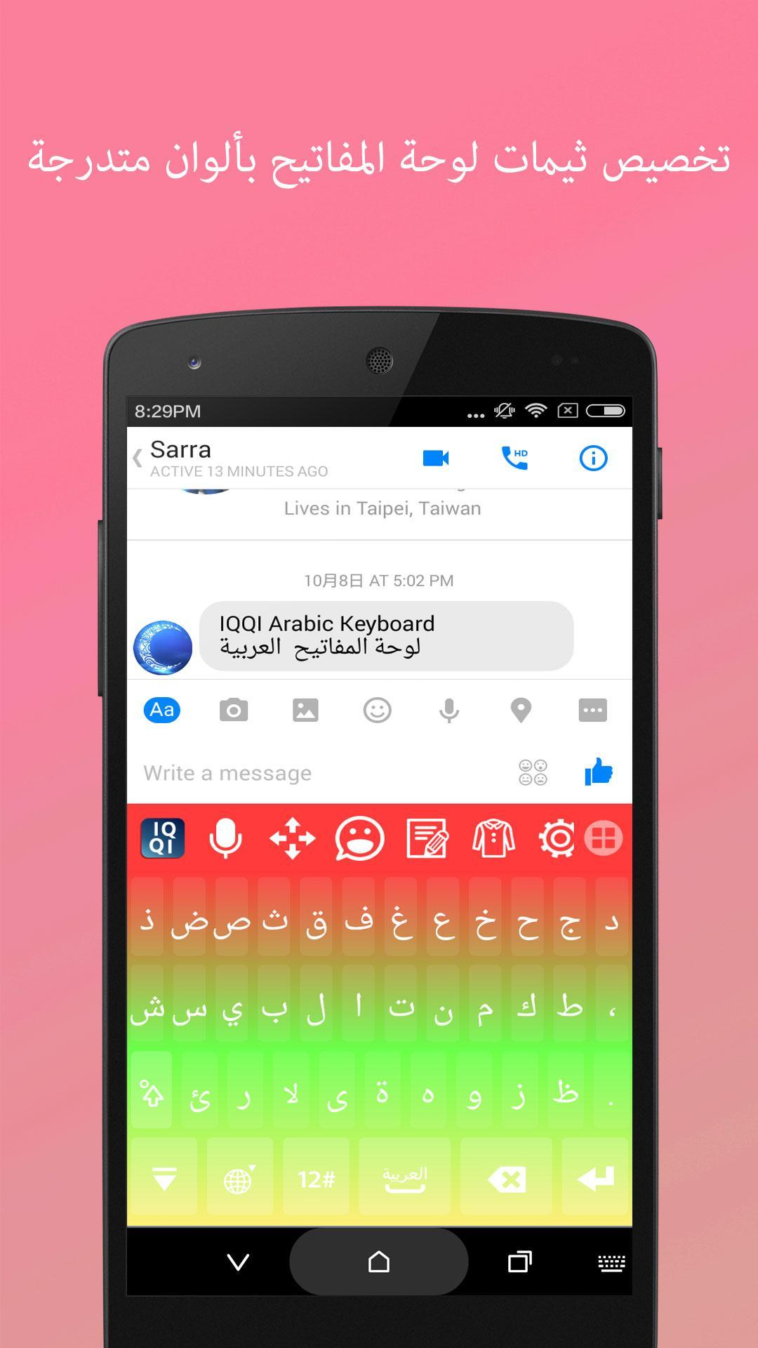 CLAVIER ANDROID ARABE IQQI TÉLÉCHARGER