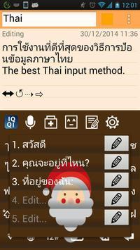 IQQI Thai Keyboard apk screenshot