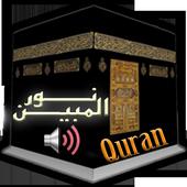 قرآن نورالمبین icon
