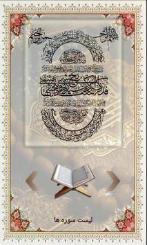 قرآن نورالمبین poster