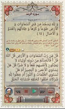 قرآن نورالمبین apk screenshot