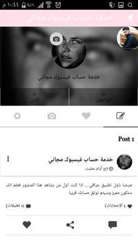 خدمة حساب فيسوك مجاني screenshot 4