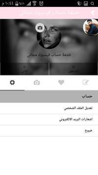 خدمة حساب فيسوك مجاني screenshot 5