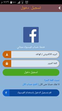 خدمة حساب فيسوك مجاني screenshot 2