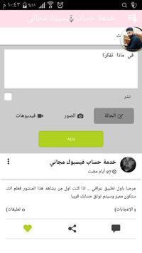 خدمة حساب فيسوك مجاني screenshot 3