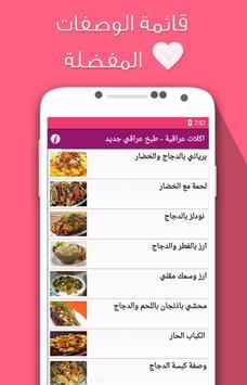 اكلات عراقية - طبخ عراقي جديد screenshot 4