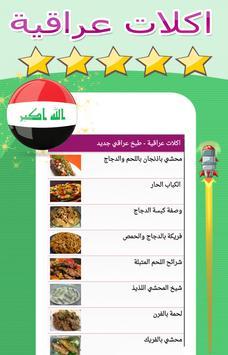 اكلات عراقية - طبخ عراقي جديد screenshot 1