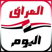 أخبار العراق اليوم icon
