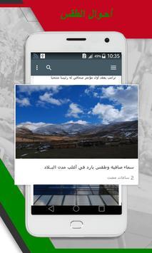 أخبار العراق اليوم screenshot 2