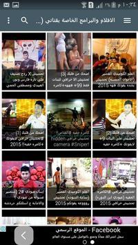 قناة الافلام العراقيه القصيره poster