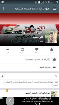 قناة الافلام العراقيه القصيره screenshot 1