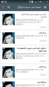 قناة الافلام العراقيه القصيره screenshot 2