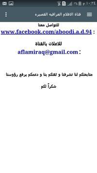 قناة الافلام العراقيه القصيره screenshot 3