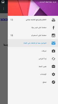 قناة الافلام العراقيه القصيره screenshot 4