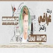 دردشة عراقي وافتخر 2017 icon