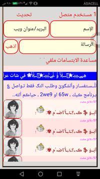 دردشة عراقي وافتخر 2017 screenshot 2