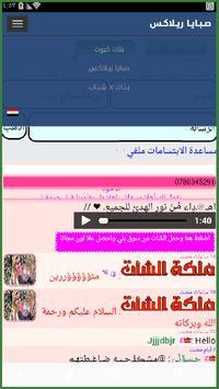 شات بنات كيوت screenshot 1