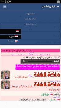 شات بنات كيوت screenshot 3