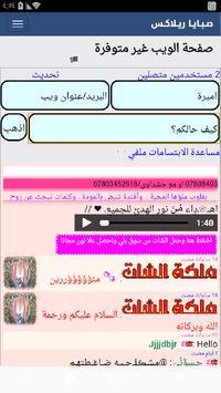 شات بنات كيوت screenshot 4