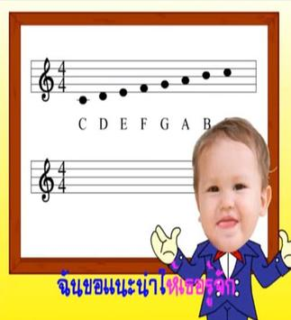 เพลงเด็ก poster