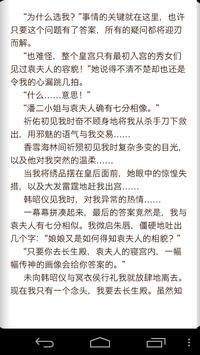 倾世皇妃 apk screenshot