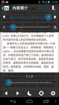 一九八四 apk screenshot