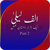 Alif Laila Part 2 for Android - APK Download